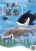 可拆洗可愛大鯊魚毛絨玩具公仔大號睡覺抱枕布娃娃生日情人節禮物  玫瑰女孩