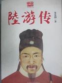 【書寶二手書T6/字典_XBO】陸游傳_朱東潤