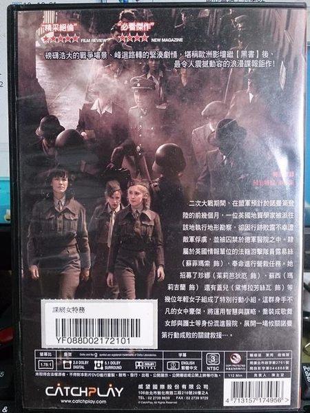 挖寶二手片-G03-007-正版DVD*電影【諜網女特務】-蘇菲瑪索*瑪莉吉蘭