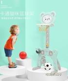 兒童籃球架室內可升降投籃框筐寶寶家用落地式小男孩玩具戶外球類MBS「時尚彩紅屋」