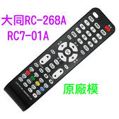 ◤現貨不必等◢TATUNG大同RC-268A 液晶電視遙控器〝免運費〞