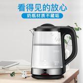 電熱燒水壺家用自動斷電玻璃開水壺大容量電壺茶壺煮水燒水器  WD 聖誕節快樂購