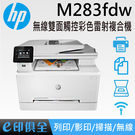 HP Color LaserJet Pro MFP M283fdw 無線雙面觸控彩色雷射傳真複合機(7KW75A)