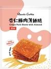 杏仁豚肉薄紙脆 Crispy Pork Sheets with Almond