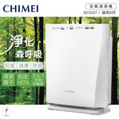 【CHIMEI奇美】清菌離子空氣清淨機 (S0300T)