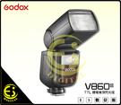 新版免運 Godox神牛 V860III 鋰電閃光燈套組 LED模擬燈 機頂閃光燈 閃光燈 高速同步 機頂燈 2.4G