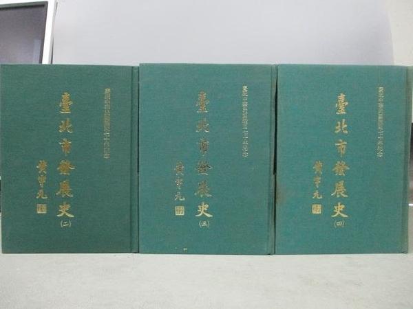 【書寶二手書T6/歷史_MIR】台北市發展史_2~4集間_共3本合售_民71