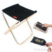 折疊小凳子戶外成人迷你便攜燒烤釣魚寫生椅子鋁合金火車凳小馬扎『CR水晶鞋坊』