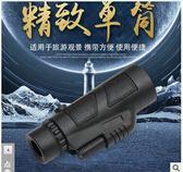 單筒手機望遠鏡高清高倍夜視非紅外人體透視成人演唱會拍照 QG1635『樂愛居家館』