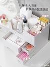 桌面化妝品收納盒女學生宿舍簡約洗漱台化妝盒梳妝台護膚品置物架 618購物節 YTL