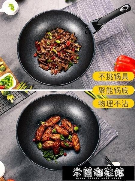 麥飯石炒鍋不粘鍋多功能炒菜精鐵鍋具家用電磁爐燃氣灶適用