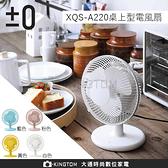 ±0 正負零 XQS-A220 桌上型電風扇   節能  日本正負零  公司貨  保固一年