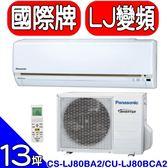 Panasonic國際牌【CS-LJ80BA2/CU-LJ80BCA2】《變頻》分離式冷氣