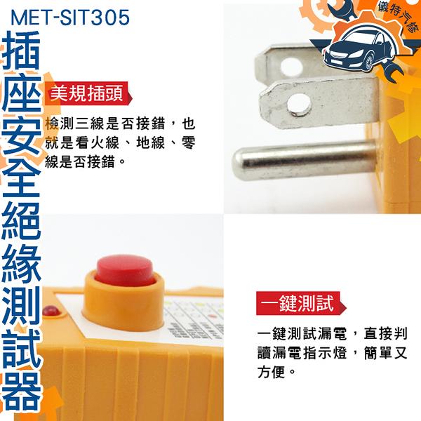 《儀特汽修》MET-SIT305三線測試 插座安全絕緣測試器 漏電測試 火線 中線 插錯測試  插座檢相器