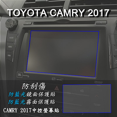 【Ezstick】TOYOTA CAMRY 2017 2018 年版 前中控螢幕 專用 靜電式車用LCD防藍光護眼螢幕貼