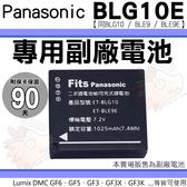 Panasonic BLG10 BLG10E BLE9 BLE9E 相機專用 副廠 鋰電池 防爆鋰芯 Lumix DMC GF6 GF5 GF3 GF3X GF3K 電池 相機電池