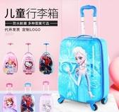兒童拉桿箱萬向輪16寸18寸男女孩行李箱愛卡通登機箱旅 花樣年華