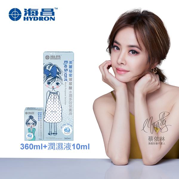 海昌玻尿酸水潤多效保養液360ml+潤濕液10ml