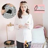 BabyShare時尚孕婦裝【CM0506】蝙蝠袖條紋哺乳衣 長袖 孕婦裝 哺乳衣 餵奶衣