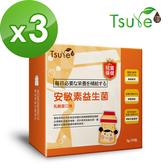 【日濢Tsuie】兒童-安敏素益生菌(30包/盒)x3盒