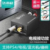 音頻轉換器-3.5小米海信電視輸出轉音響線夏普電視機解碼器PS4轉換線 提拉米蘇