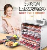 水果烘幹機食品家用小型食物蔬菜肉類風幹機幹果脫水機商用220v LX【四月特賣】