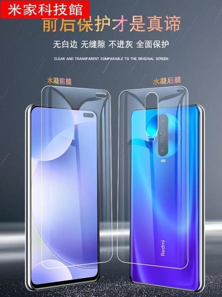 熒幕保護貼 紅米k20pro鋼化水凝膜k30小米note7手機k20尊享版redmi全屏前后redminote8變焦版k30i 米家