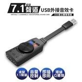 虛擬7.1聲道USB外接音效卡