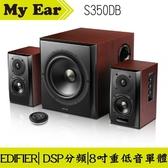 EDIFIER 漫步者 S350DB 藍牙 主動式喇叭 8吋重低音單體 |My Ear耳機專門店