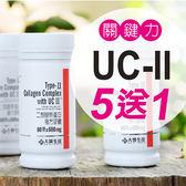 【大醫生技】UC2二型膠原蛋白60顆【$980/瓶 買5送1買10送3】葡萄糖胺非變性二型膠原蛋白