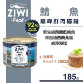 【SofyDOG】ZiwiPeak巔峰 92%鮮肉無穀貓主食罐-鯖魚(185g) 貓罐 成貓