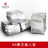 2020年NG東方美人茶,裸包1斤(4包)特價999元 峨眉茶行