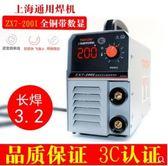 電焊機  通用電焊機 250I寬電壓220V家用小型全銅帶數顯電焊機  非凡小鋪 igo