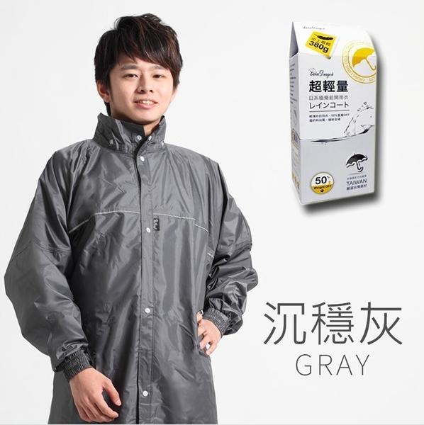 雙龍牌 EU4074 輕量 日系極簡 前開式 連身雨衣 一件式 雨衣 5色可選 尼龍雨衣