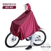 自行電動車雨衣單人成人騎行雨披【時尚大衣櫥】