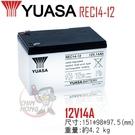 【整件】 YUASA湯淺REC14-12...