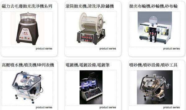 表面處理工具-研磨機0拋光機0電鍍機0砂輪機0噴砂機電動小型吸塵器打磨機清洗機五金工設備材料