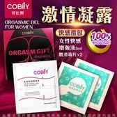 潤滑油 情趣商品 持久保濕滋潤保養不乾澀 COBILY 女性快感禮包組 x10包 增強液/消毒片/玻尿酸