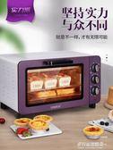 電烤箱電烤箱家用烘焙多功能全自動小烤箱小型烤箱多莉絲旗艦店YYS    220V
