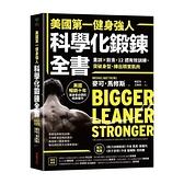 美國第一健身強人,科學化鍛鍊全書:重訓×飲食,12週有效訓練,突破身型、練出精實