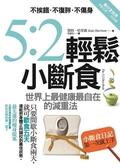 (二手書)5:2輕鬆小斷食:不挨餓.不復胖.不傷身,世界上最健康最自在的減重法