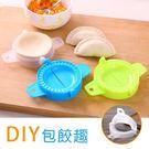 廚房用品 DIY包水餃 / 餃子器具 包水餃神器 掛勾式【KFS078】123ok