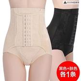 2條 收腹內褲女塑身產后高腰提臀燃脂塑形【毒家貨源】