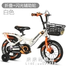 兒童自行車2-3-5-6-7-8-9-10歲小孩單車寶寶腳踏車女孩男童車 果果輕時尚NMS