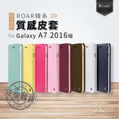 Galaxy A7 2016 三星 ROAR 磁性PU 手機質感皮套 韓國發售 可當錢包 方便多功能內插卡位 支架站立