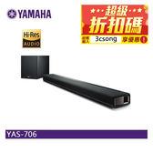【超級折扣碼:3csong+24期0利率】YAMAHA YAS-706 前置環繞 家庭劇院 Soundbar 公司貨