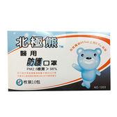 兒童專用 北極熊醫用口罩(未滅菌) 5片 x 10包 彩印藍、粉隨機出【瑞昌藥局】004622