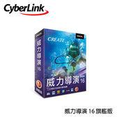 Cyberlink 訊連 威力導演16 旗艦版