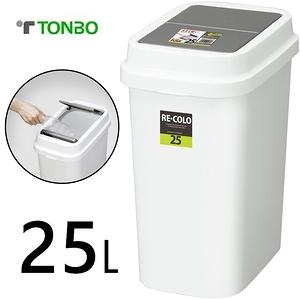 【日本 TONBO】RE.CORO系列下壓(按壓)式大開口垃圾桶25L