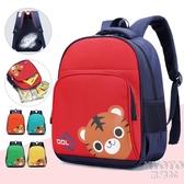 幼兒園3-6歲書包可愛小老虎兒童背男女孩輔導培訓班 【快速出貨】